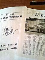 20120303_02.jpg