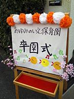 20120330_02.jpg