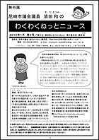 news201001.jpg