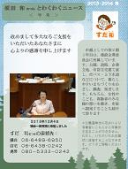 news201401-01