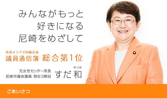 みんながもっと好きになる尼崎をめざして 元女性センター所長・尼崎市議会議員 すだ和(須田むつみ)