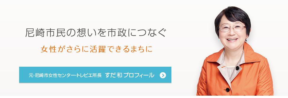 尼崎市民の想いを市政につなぐ。女性がさらに活躍できるまちに。