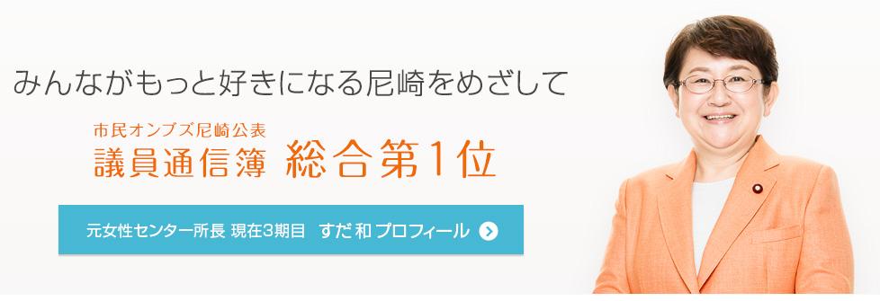 みんながもっと好きになる尼崎をめざして。