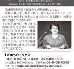 わくわくねっとニュース (2016年2月発行)
